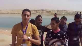 طلاب تجارة الاسماعيلية فى قناة السويس الجديدة