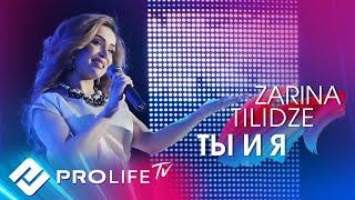 Зарина Тилидзе - Ты и я (Russ & Geo. version)/Zarina Tilidze - Ty i jа (Russ & Geo. version)