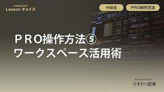 PRO操作方法⑤(ワークスペース活用術)【ひまわりFX Lessonチョイス】 thumbnail
