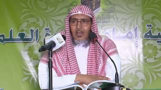 لعقيدة د عبد الرحمن القرشي درس خامس فصل ثان 1441