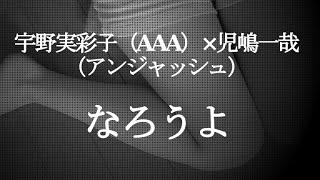 PV・MVはコチラから↓ #3-22 宇野実彩子(AAA)×児嶋一哉(アンジャッ...