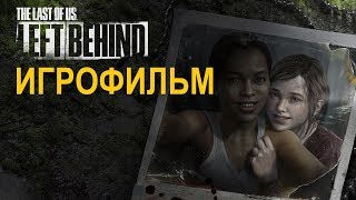 The Last of Us: Left Behind - Игрофильм.