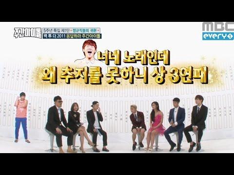 (Weekly Idol EP.260) Weekly Idol History ranking 'Infinite'