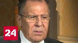 Лавров: в Москве считают искренним желание Трампа сотрудничать с Россией