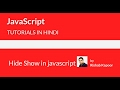 javascript tutorials for beginners in Hindi - 25 - hide show in javascript