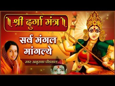 🔴 LIVE: चैत्र नवरात्री Day 5   दुर्गा मंत्र जाप   सर्व मंगल मांगल्ये शिवे सर्वार्थ साधिके