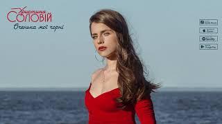 Христина Соловій - Оченька мої чорні ( audio)