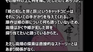 【海外の反応】 アニメ「かぐや姫の物語」を見た各国有名雑誌の反応まと...