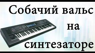 Видео урок-Собачий вальс на синтезаторе