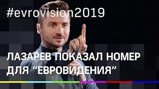 Лазарев показал номер для «Евровидения - 2019»