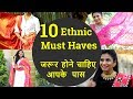 Top 10 Ethnic Wardrobe essentials   Ethnic must have pieces for weddings    Festive Diwali outfits