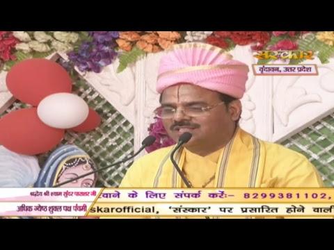 Shrimad Bhagwat Katha By Shyam Sunder Parashar - 19 May | Vrindavan | Day 4