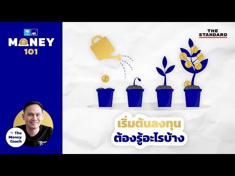 เริ่มต้นลงทุน ต้องรู้อะไรบ้าง? | MONEY 101 EP.11