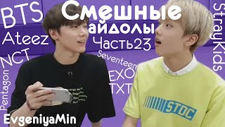СМЕШНЫЕ АЙДОЛЫ #23 | TRY NOT TO LAUGH CHALLENGE | funny moments | KPOP