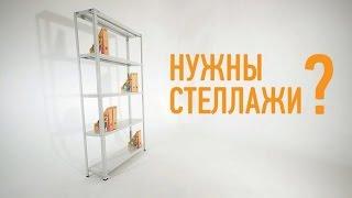 Стеллажи(ООО «ФРЭЙМ» предлагает рассмотреть варианты приобретения оборудования для Вашего офиса, магазина, склада...., 2014-11-28T07:30:02.000Z)