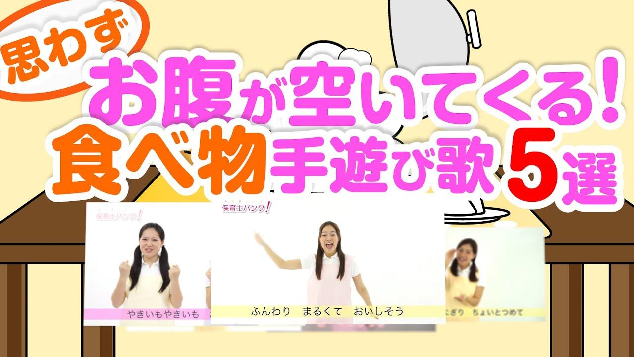 【思わずお腹が空いてくる!】食べ物手遊び歌5選