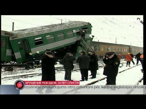 Крушение поездов: 10 лет спустя