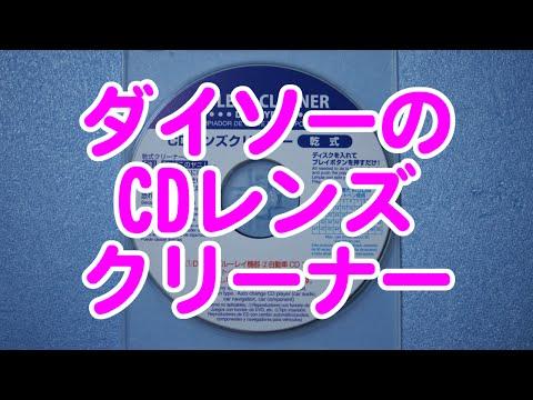 ダイソーのレンズクリーナー(乾式)の振舞 - XBOX360 [GV-VCBOX,GV-SDREC]
