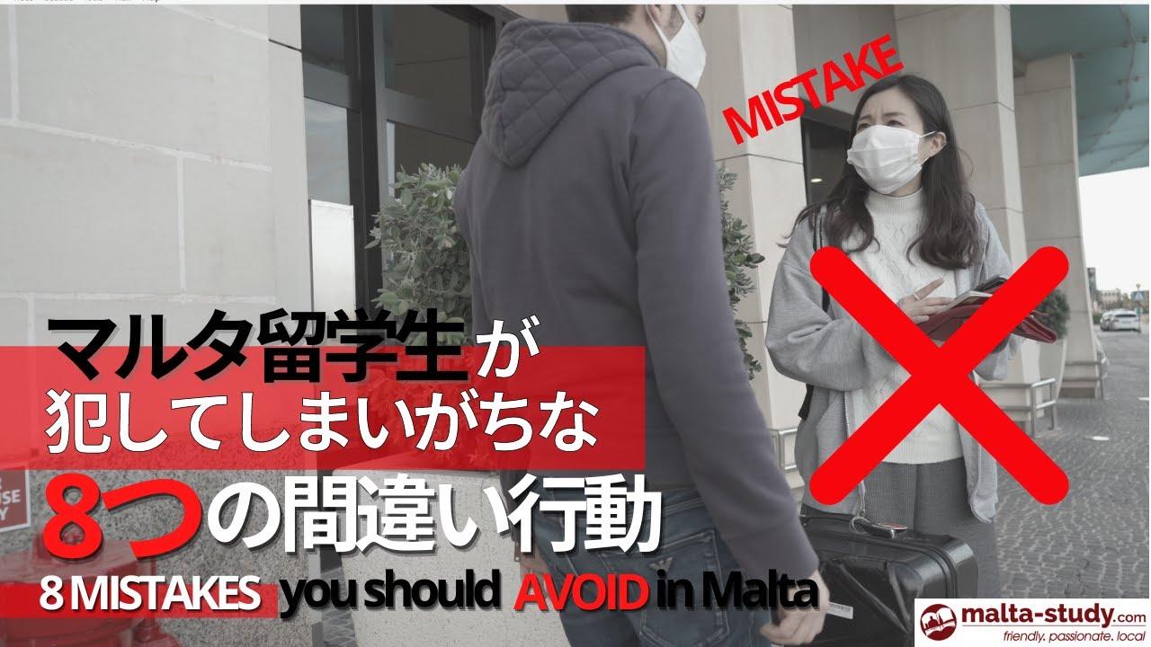 マルタ留学生犯してしまいがちな8つの間違い行動