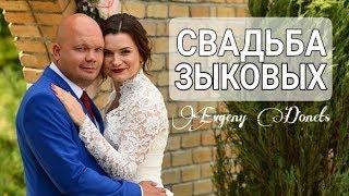 Свадьба Зыковых, Виллатик Красноярск 17 авг 2017 [отчёт]