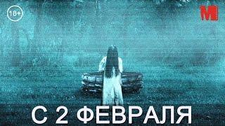 Дублированный трейлер фильма «Звонки»