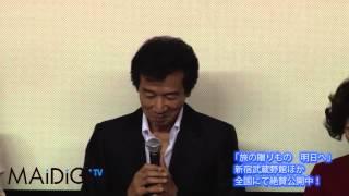 歌手の前川清さんが10月26日、新宿武蔵野館(東京都新宿区)で開催され...