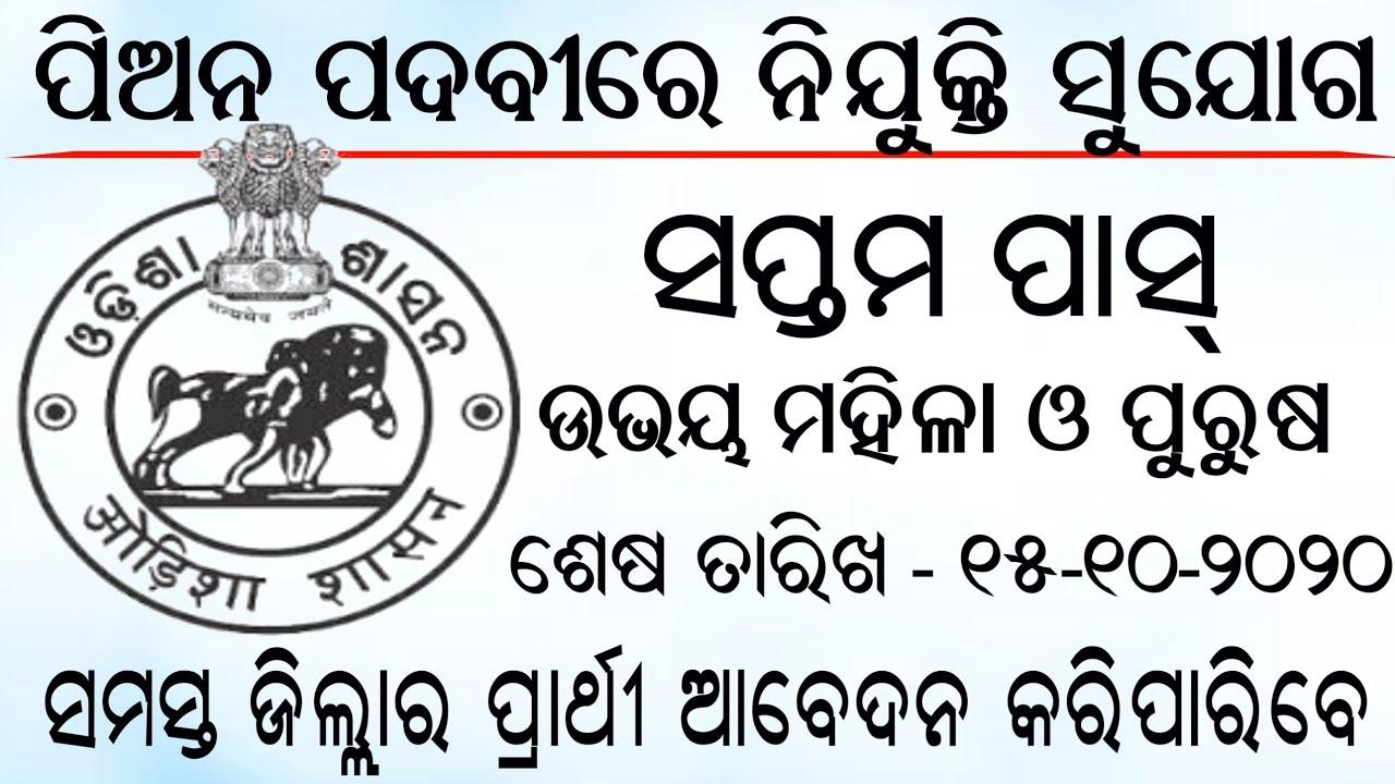 ପିଅନ ପଦବୀରେ ନିଯୁକ୍ତି ସୁଯୋଗ    Latest Job Notification    Odisha Job Alert