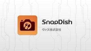 お料理が、楽しく美味しく作れる! SnapDish