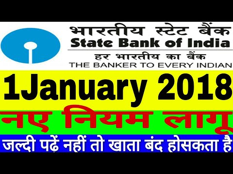 New Rule of State Bank of India  (SBI) from 1 January 2018 | How to chek SBI new rules 2018 |