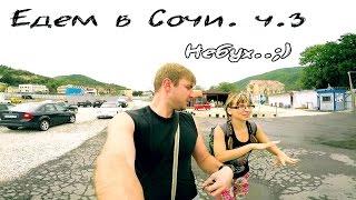 Смотреть видео бесплатные кемпинги на черном море