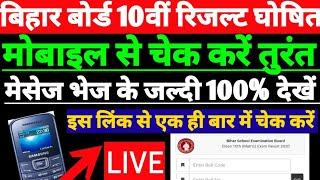 Bihar board 10th result 2020 | bihar board 10th ka result kaise check kare|10th result check message