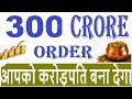 Breaking News Company Win 300 Crore Order From Singapore