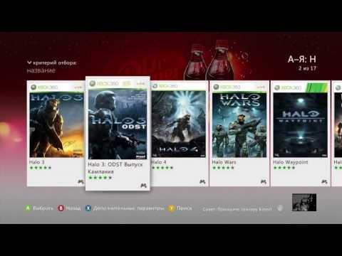 How To Do Xbox - 5 бесплатных игр в Xbox Live Marketplace
