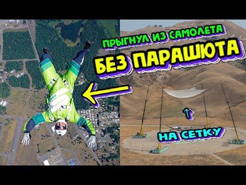 Прыжок без парашюта на сетку с высоты 7620 м. / Люк Эйкинс первый в мире прыжок без парашюта