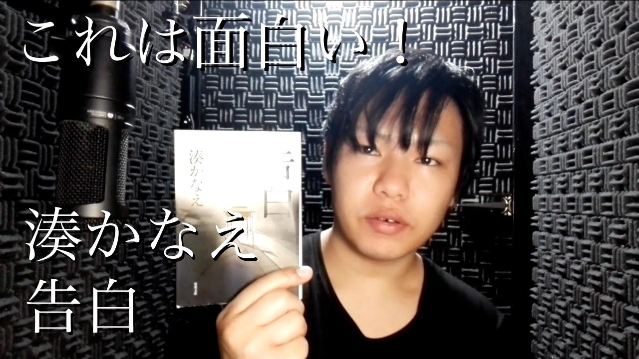 湊 かなえ 告白 告白 (双葉文庫) (双葉文庫 み