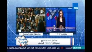 النائب أحمد طنطاوي : منح الجنسية ليس من إختصاص الحكومة وشئ أكبر منها وهي تتجرا علي ما هو محرم