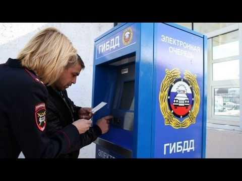 видео: Регистрация нового ТС