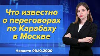 """Что известно о переговорах по Карабаху в Москве. Новости """"Москва-Баку"""" 9 октября"""