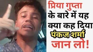 Priya Gupta Viral Video | पंकज शर्मा ने यह कहा! Sona Babu Viral Video