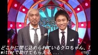 問題がおきたのは、安田大サーカスのクロちゃん。どうやら番組の企画で...