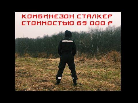 """ЭКСТРЕМАЛЬНЫЙ КОМБИНЕЗОН """"СТАЛКЕР""""."""