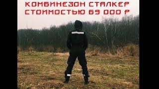 видео Где купить комплекты одежды защитные  в Санкт-Петербурге.