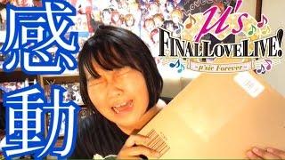 【ネタバレ注意】μ's final lovelive! 〜μ'sic Forever♪♪♪♪♪♪♪♪♪〜 届いたぞ!開封!