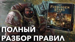 Forbiden Stars САМЫЙ полный разбор правил - Настольная игра по Warhammer 40 000 как играть