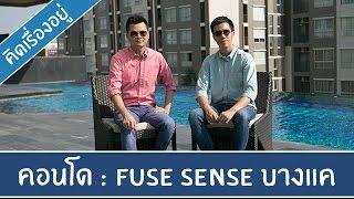 คิด.เรื่อง.อยู่ Ep.192 - รีวิวคอนโด Fuse Sense บางแค