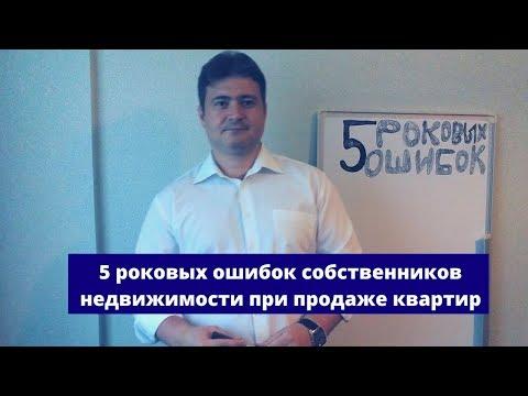 5 роковых ошибок при продаже квартиры | Купить квартиру в Пензе | Калинин Сергей