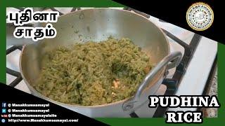 Pudhina Rice - புதினா சாதம் - Manakkumsamayal