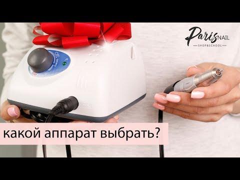 Как правильно выбрать аппарат для маникюра и педикюра