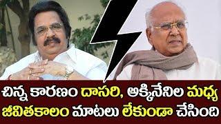 Reason behind the dispute between Dasari Narayana Rao and Akkineni Nageswara Rao | ANR | Gossip Adda