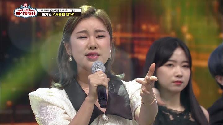 [선공개] 역시는 역시! 트로트 여신 송가인의 서울의 달♬ [트롯매직유랑단] | KBS 방송